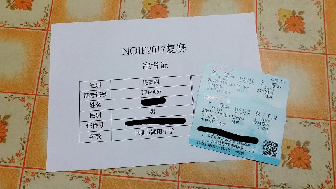NOIP2017游记